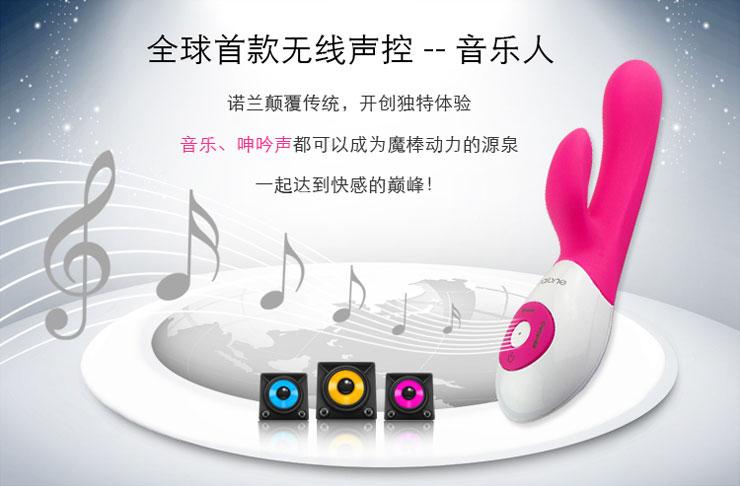 音乐人 全球首创无线声控震动棒【赠】夜趣水基润滑剂