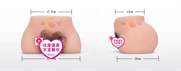 爱侣新美臀夹阴 白金3D版
