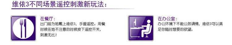 维依三代无线遥控双人共振器